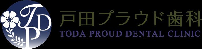 戸田公園駅から徒歩8分の歯医者「戸田プラウド歯科」